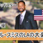 【ハリウッドスター】ウィル・スミスさんのLAの大豪邸自宅【画像】