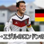 【元ドイツ代表】メスト・エジル選手のロンドンの豪邸自宅【画像】