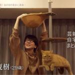 【鬼滅の刃の主演声優】花江夏樹さんの自宅【画像】