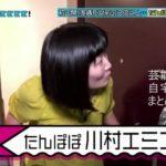 【こけし大量】たんぽぽ 川村エミコさんの2LDK自宅【画像】