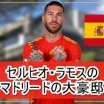 【スペイン代表】セルヒオ・ラモス選手のマドリードの大豪邸自宅【画像】