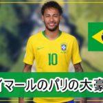 【ブラジル代表のエース】ネイマール選手のパリの大豪邸自宅【画像】