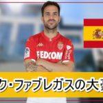 【元スペイン代表】セスク・ファブレガス選手の大豪邸自宅【画像】