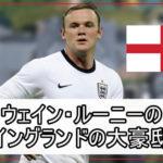 【元イングランド代表】ウェイン・ルーニー選手のイングランドの大豪邸自宅【画像】