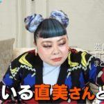 【ピアノのある】渡辺直美さんのNYの自宅一部【画像】