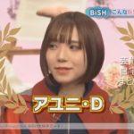 【BiSH】アユニ・Dさんの自宅一部【画像】