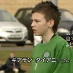 【アーセナルFC】キーラン・ティアニー選手の少年時代の自宅【画像】