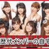 AKB48歴代メンバーの自宅まとめ【画像】