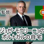【サッカーの名将】ジョゼ・モウリーニョ監督のポルトガルの自宅【画像】