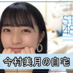 【STU48のキャプテン】今村美月さんの可愛い自宅【画像】