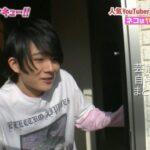 【性犯罪者Youtuber】ワタナベマホトさんの自宅【画像】