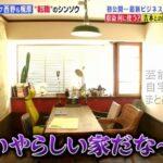 【超こだわりフルリフォーム】西野亮廣さんの自宅全貌【画像】