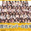 SKE48歴代メンバーの自宅まとめ【画像】