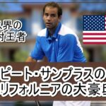 【テニス界の元絶対王者】ピート・サンプラスさんの大豪邸自宅【画像】