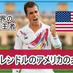 【テニス界の元絶対王者】イワン・レンドルさんのアメリカの大豪邸自宅【画像】