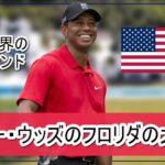 【ゴルフ界のレジェンド】タイガー・ウッズさんのフロリダの大豪邸自宅【画像】