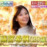 【超おんぼろ】磯部希帆さんの実家【画像】