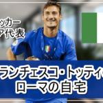 【元イタリア代表】フランチェスコ・トッティさんのローマの自宅【画像】
