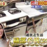 【貧乏生活から】磯部希帆さんの一人暮らし自宅【画像】