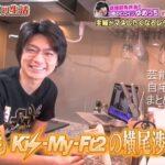 【キスマイ】Kis-My-Ft2 横尾渉さんの自宅キッチン【画像】