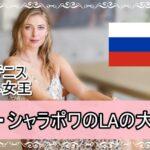 【テニス元世界女王】マリア・シャラポワさんのLAの大豪邸自宅【画像】