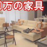 【1000万の家具】ラファエルさんの自宅【画像】
