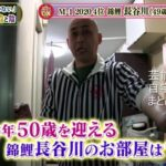 【1R6帖】錦鯉 長谷川雅紀さんの自宅【画像】