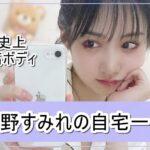 【ジャニーズとスキャンダル】NMB48 横野すみれさんの自宅一部【画像】