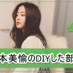 【元欅坂46】鈴本美愉さんのDIYした部屋【画像】