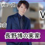 【V6】長野博さんの実家【画像】