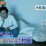 【M-1王者】とろサーモン 村田秀亮さんのオシャレな自宅【画像】