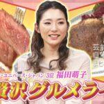 【お肉大好き】福田萌子さんの自宅【画像】