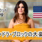 【ハリウッド女優】サンドラ・ブロックさんの大豪邸自宅【画像】