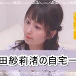 【SKE48】惣田紗莉渚さんの自宅一部【画像】