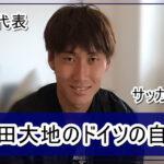【サッカー日本代表】鎌田大地さんのドイツの自宅【画像】