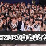 HKT48の自宅まとめ【画像】