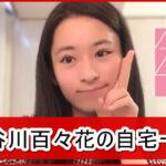 【AKB48をクビ】長谷川百々花さんの自宅一部【画像】