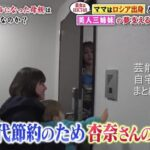 【HKT48】村重杏奈さんの福岡の一人暮らし自宅【画像】