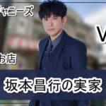 【V6】坂本昌行さんの実家【画像】