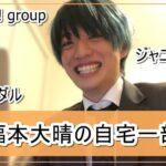 【ジャニーズJr.】福本大晴さんの自宅一部【画像】