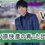 【V6】井ノ原快彦さんの育った団地【画像】