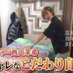 【オシャレなこだわり】西山茉希さんの離婚後の自宅【画像】