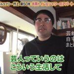 【共同トイレ&シャワー】マヂラブ 村上さんの自宅【画像】