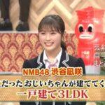 【NMB48】渋谷凪咲さん自宅全貌【画像】