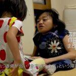 【身長100㎝の母親】伊是名夏子さんの自宅【画像】
