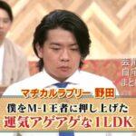 【M-1王者】マヂラブ 野田クリスタルさんの自宅【画像】