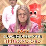 【4人の男芸人でシェア】ZAZYさんの自宅【画像】