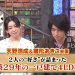 【一戸建て4LDK】雛形あきこさんと天野浩成さん夫婦の自宅【画像】