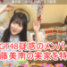 【疑惑のメンバー】NGT48 加藤美南さんの自宅を特定完了【画像あり】